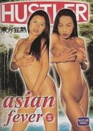 Hustler Asian Fever 12