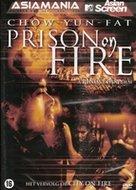 AsiaMania DVD - Prison on Fire